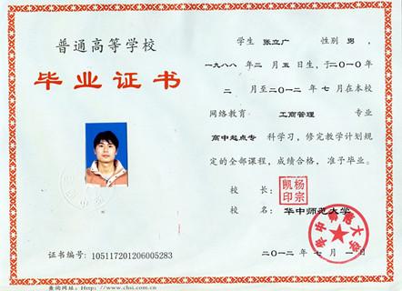 毕业证书,这标志着华中师范大学邢台学习中心第一届